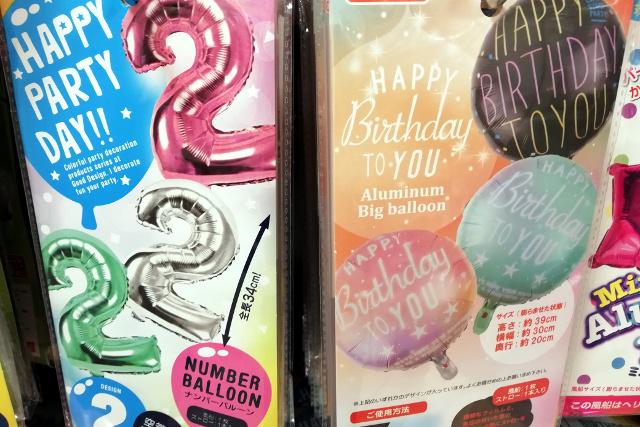 誕生日バルーンはドンキ・100均で買える?